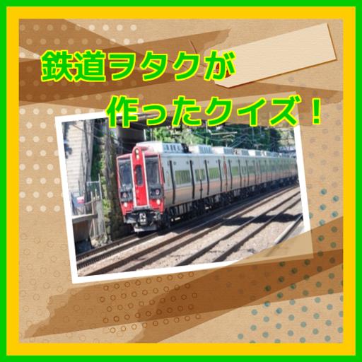 鉄男と鉄女の電車で旅クイズ!