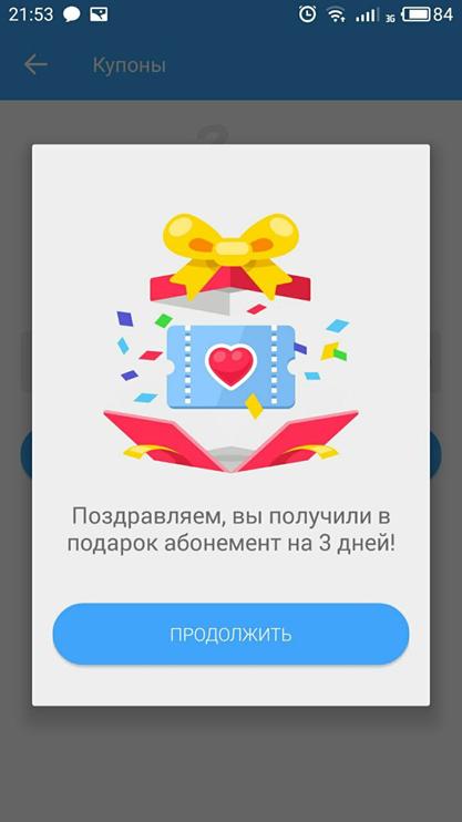 Приложение для знакомств RusDate ― комфортный поиск своей половинки