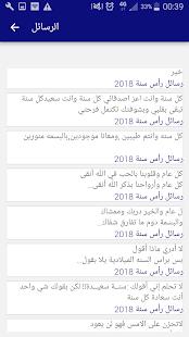 أحلى رسائل تهنئة رأس السنة 2018 - náhled