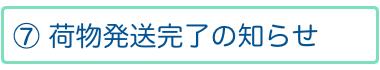 海外転送サービス体験07