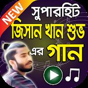 জিসান খান শুভ এর বাংলা গান  Jisan Khan Shuvo Songs APK