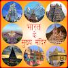 प्रसिद्ध मंदिर Famous Temples APK