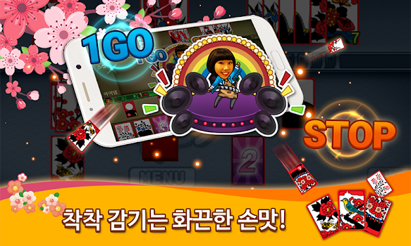 신봉선맞고3 : 국민고스톱