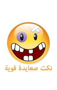 نكت صعايدة قوية screenshot 0