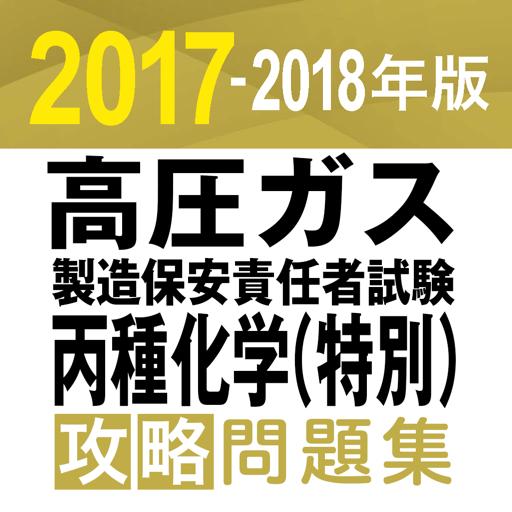合格支援! 2017 高圧ガス 丙種化学(特別) 攻略問題集