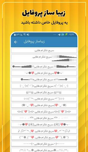 واتسگرام | تلگرام طلایی فارس | ضد فیلتر بدون تبلیغ  screenshots 7