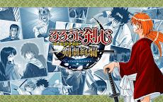 るろうに剣心-明治剣客浪漫譚- 剣劇絢爛のおすすめ画像1