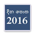 Sinhala Dina Potha 2016 icon