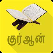 Tamil Quran ( Offline )