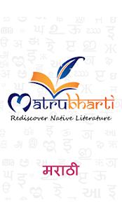 Marathi Books n Stories Free - náhled
