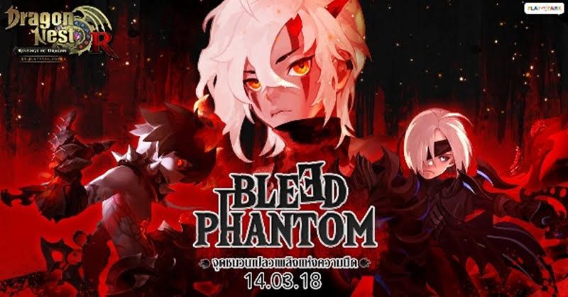[Dragon Nest R] อัพเดทแพทช์ใหม่ BLEED PHANTOM