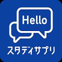 英会話、英語 リスニング - スタディサプリENGLISH(日常英会話から海外旅行英語まで)スタサプ icon