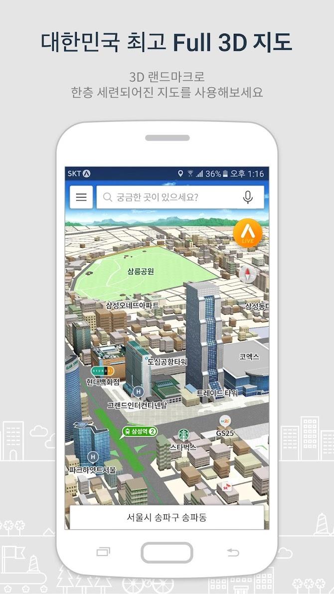 Atlan3D Navigation: Korea navigator Android 4