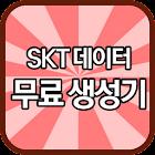 SKT 데이터 무료생성기 icon