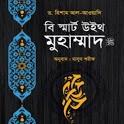 বি স্মার্ট উইথ মুহাম্মাদ ﷺ -be smart with muhammad icon