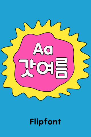 Aa갓여름™ 한국어 Flipfont
