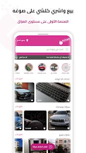 Download صوغه - الأفضل في اعلانات العراق (بيع وشراء) For PC Windows and Mac apk screenshot 1