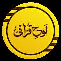 Lohe Qurani icon