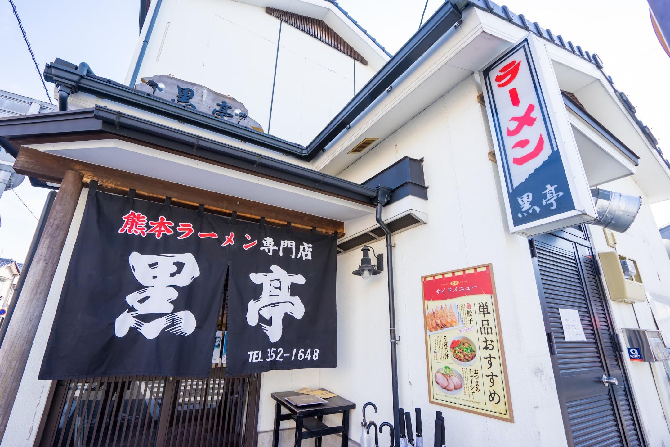 熊本 ラーメン 黒亭1