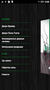 Фрамир screenshot 0