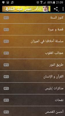 دروس - عمر عبد الكافي Mp3 - screenshot