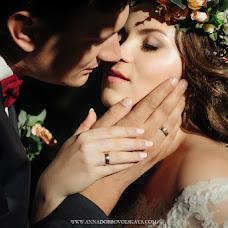 Esküvői fotós Anna Dobrovolskaya (LightAndAir). Készítés ideje: 07.12.2016