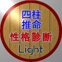四柱推命の性格診断(Light)