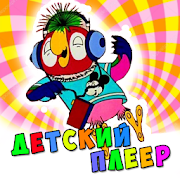 Детские песни плеер для малышей
