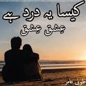 Novel-Kaisa ye dard hy icon