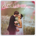Свадебные Секреты icon