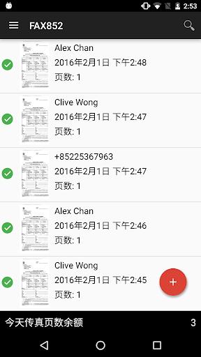 FAX852 - 香港人的传真机