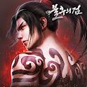 불후의 검 icon