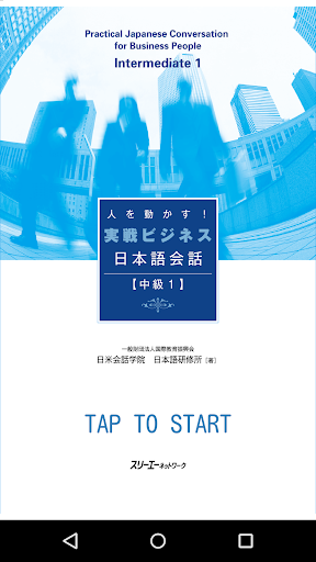 Business Japanese uff0dIntmd.1 1.1 Windows u7528 1