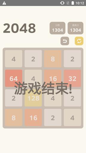 2048 - Endless  screenshots 3