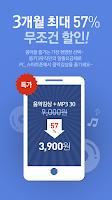 Screenshot of 몽키3뮤직
