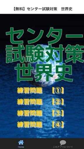 【無料】センター試験対策 世界史 合格サプリ