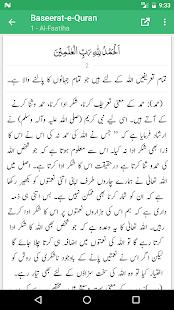 Baseerat-e-Quran - Urdu Translation and Tafseer - náhled