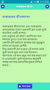 রক্তনালী ব্লক হওয়া থেকে প্রতিরোধ - náhled