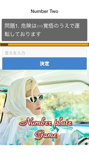 玩免費益智APP|下載脳トレクイズ 車のナンバー当て遊びで楽しい運転! app不用錢|硬是要APP