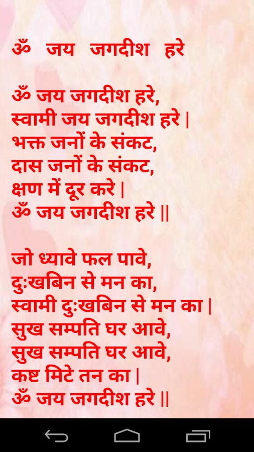 sukhkarta dukhharta in hindi pdf