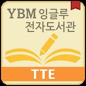 YBM잉글루 전자도서관 - 터치터치 잉글리시 전용