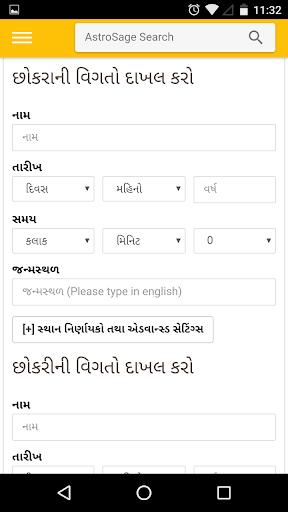 Gujarati matchmaking kundli