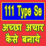 Achaar 111 Type ke