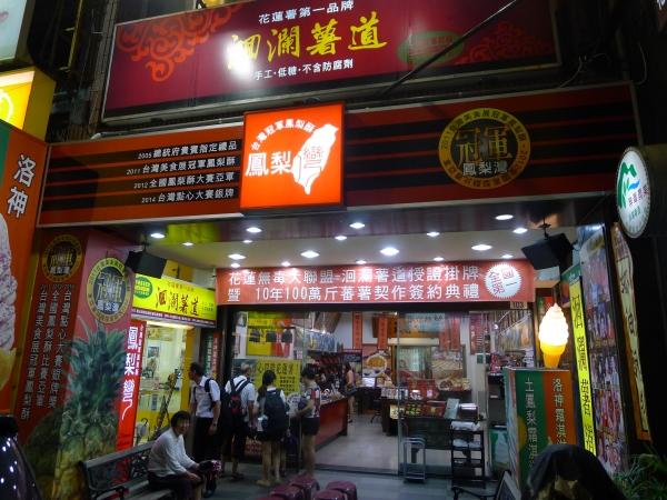 洄瀾薯道-土鳳梨/洛神霜淇淋