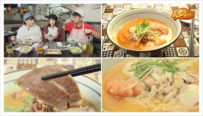 食尚玩家香港美食好湯好麵
