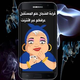 قراءة الفنجان-عراف المستقبل - náhled