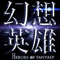 幻想英雄2:Heroes of Fantasy icon