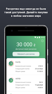 monobank - мобильный онлайн банк - náhled