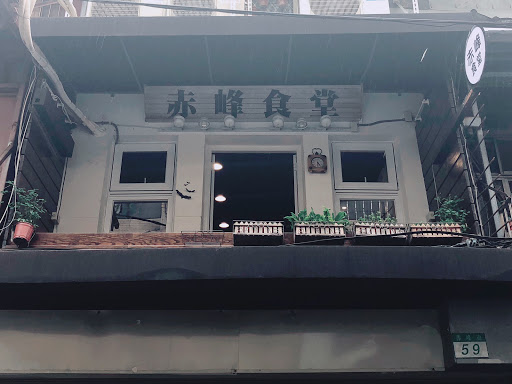 赤峰食堂 RED MOUNTAIN
