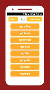 সূরা Surah Bangla screenshot 1